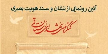 نشان و سند هویت بصری کنگره ملی شهدای قم رونمایی شد