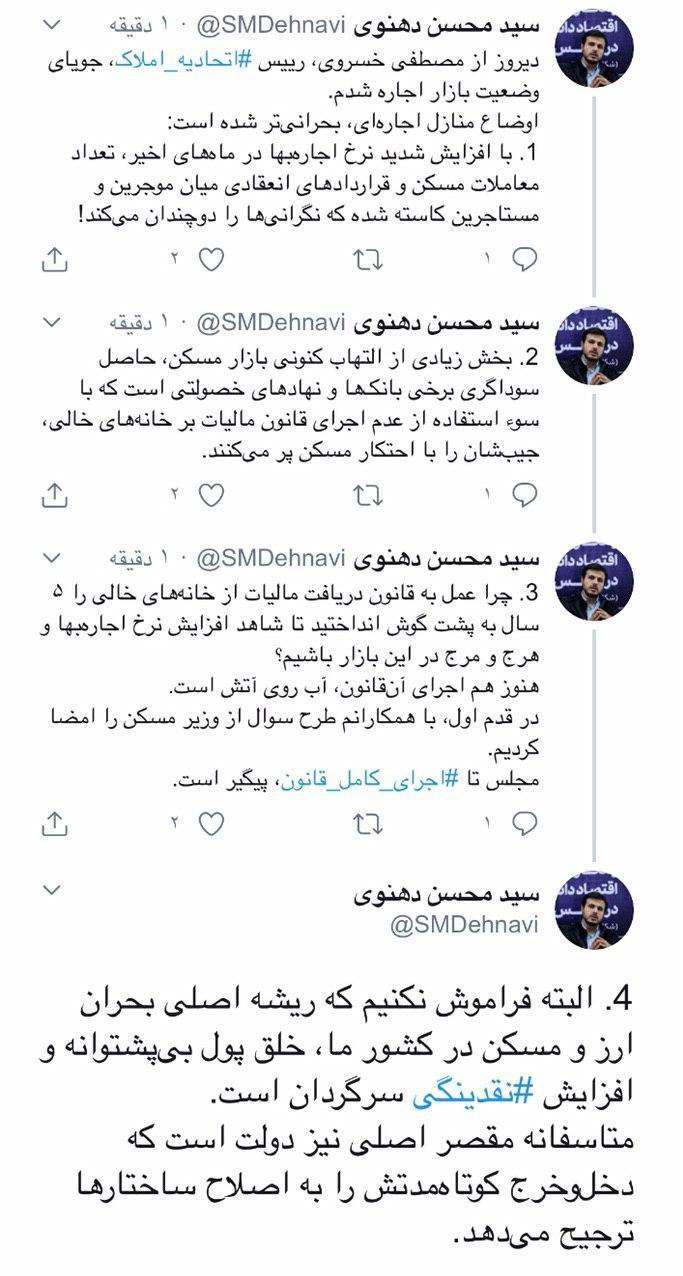 13990407000642 Test NewPhotoFree - سوال نمایندگان مجلس از اسلامی به دلیل التهاب در بازار مسکن
