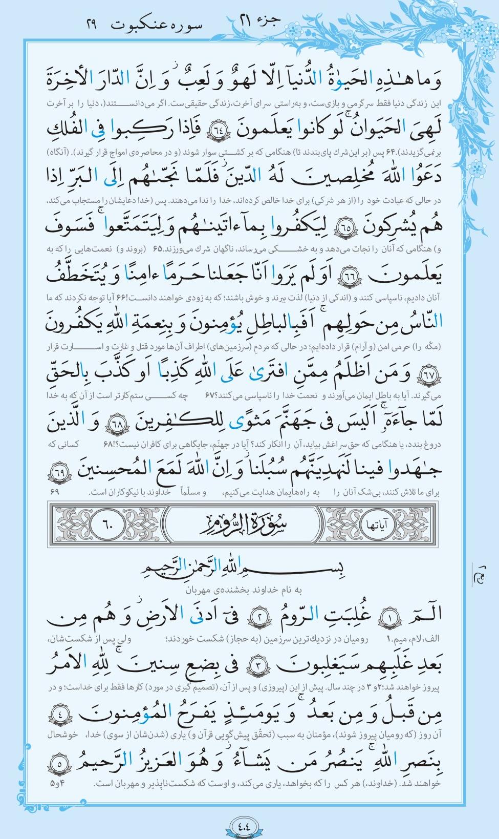 13990407000870 Test NewPhotoFree - ترتیل صفحه ۴۰۴ قرآن باصدای عبدالباسط+صوت و متن