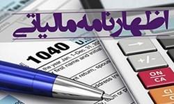 ارائه اظهارنامه مالیاتی؛ شرط بهرهمندی از معافیت
