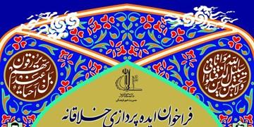 مسابقه ایدهپردازی خلاقانه درخصوص کاربری داخلی موزه شهــــدای 27 دی دانشگاه تبریز