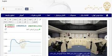 اصلاح برخی مواد دستورالعمل پذیرش اوراق بهادار در بورس تهران