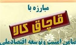 برگزاری نخستین پویش ملی «تبلیغات هوشمندانه در مبارزه با قاچاق کالا و ارز» در اردبیل