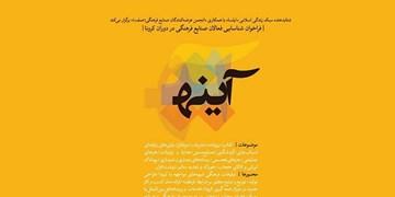 برپایی اولین رویداد صنایع فرهنگی در ایام کرونا