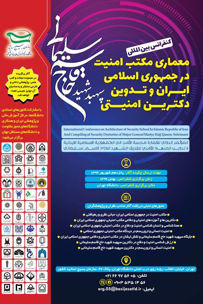 13990409000018 Test NewPhotoFree - برگزاری کنفرانس مکتب امنیت در ایران و تدوین دکترین امنیتی شهید سلیمانی