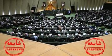 شایعاتی که مجلس یازدهم را نشانه گرفته است