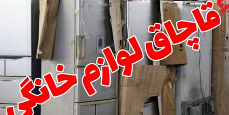 محکومیت دو میلیاردی قاچاقچی لوازم خانگی در یاسوج