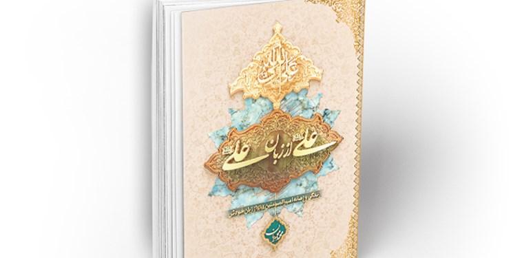 «علی از زبان علی (ع)» پرفروشترین کتاب نشرمعارف در فصل بهار