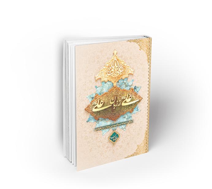 13990409000155 Test NewPhotoFree - «علی از زبان علی (ع)» پرفروشترین کتاب نشرمعارف در فصل بهار