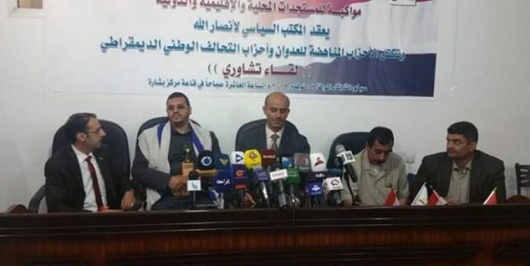 بیانیه نشست مشورتی انصارالله و احزاب مخالف با حمله به یمن