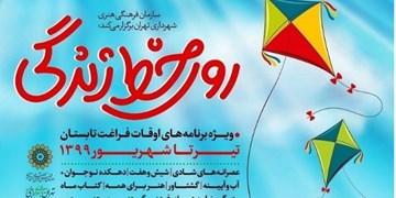 «روی خط زندگی» ویژهبرنامههای سازمان فرهنگی هنری شهرداری در تابستان