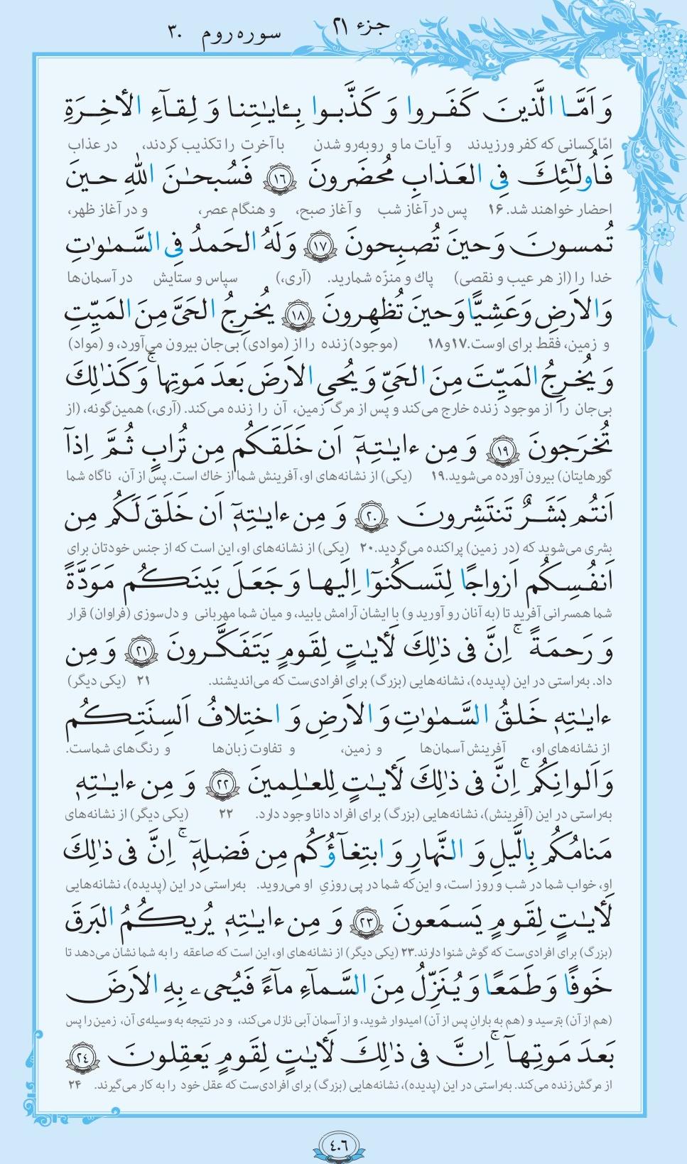 13990409000891 Test NewPhotoFree - ترتیل صفحه ۴۰۶ قرآن باصدای خلیل الحصری+صوت و متن