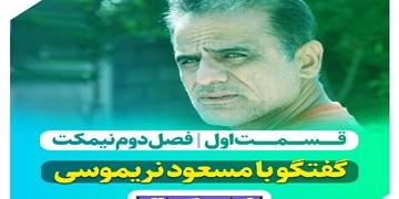 فیلم| گفتوگو با مسعود نریموسی  از ۳۰ سال گزارشگری تا بیمهری صداوسیما
