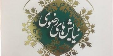 پیشنهاد مطالعه| کتاب «نیایشهای رضوی»/ ۸۸ مناجات از امام رضا (ع)