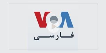 سرخط  فارس|صدای آمریکاییها در  صدای آمریکا  شنیده نمیشود