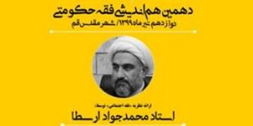برگزاری دهمین نشست هماندیشی فقه حکومتی باحضور محمدجواد ارسطا