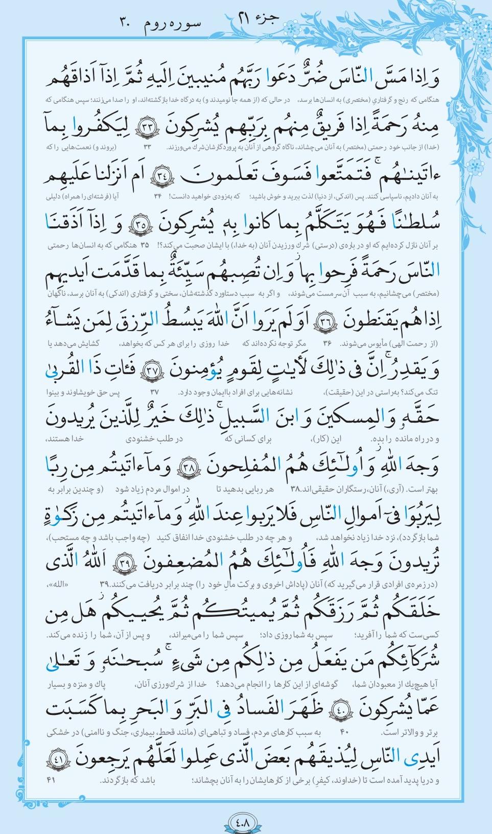 13990410000959 Test NewPhotoFree - ترتیل صفحه ۴۰۸ قرآن باصدای عبدالباسط+صوت و متن