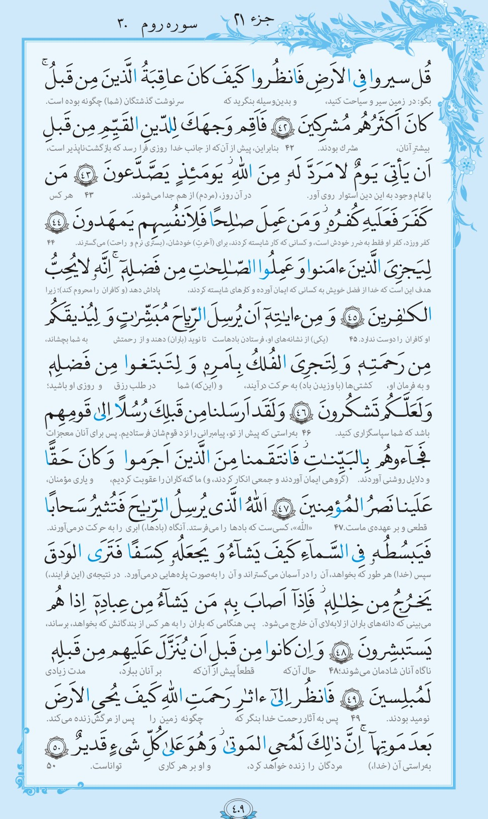 13990410000960 Test NewPhotoFree - ترتیل صفحه ۴۰۹ قرآن باصدای مصطفی اسماعیل+صوت و متن