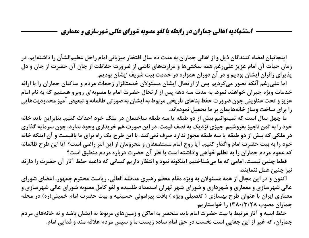 13990411000286 Test NewPhotoFree - امضای طومار برای لغو مصوبه شورای عالی شهرسازی در محله جماران