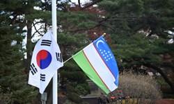 کمک بلاعوض 5 میلیون دلاری کره جنوبی به ازبکستان