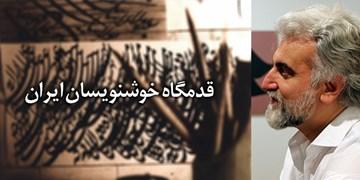 «قدمگاه خوشنویسان ایران»، پیشنهاد تبدیل ساختمان انجمن به موزه