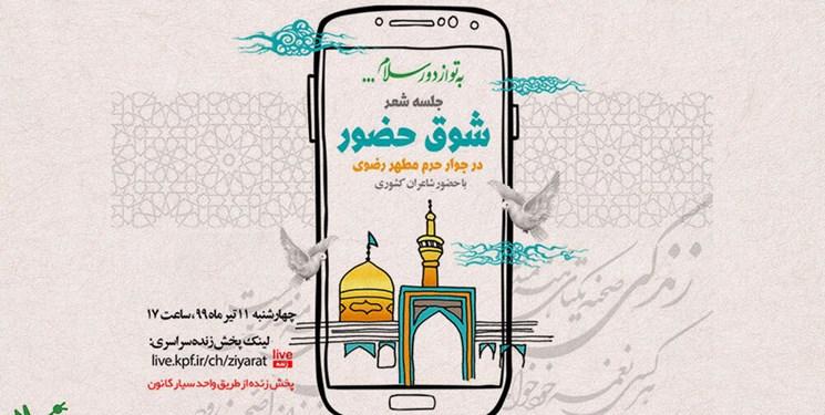 شب شعر آنلاین رضوی در جوار آستان امام رئوف برگزار میشود