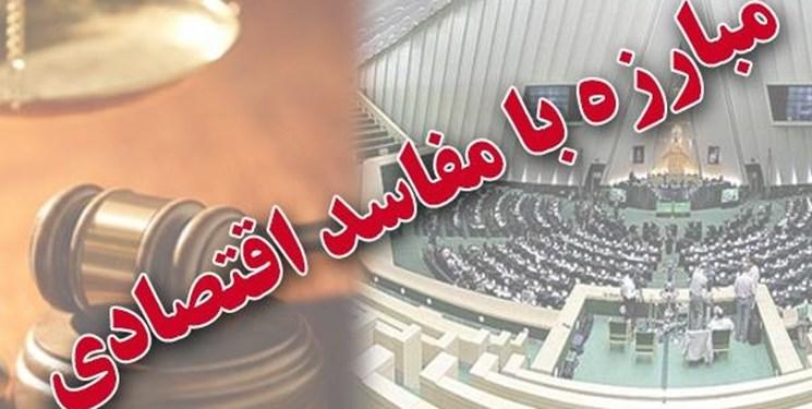 مجلس یازدهم در مبارزه با مفاسد اقتصادی عزم راسخ دارد