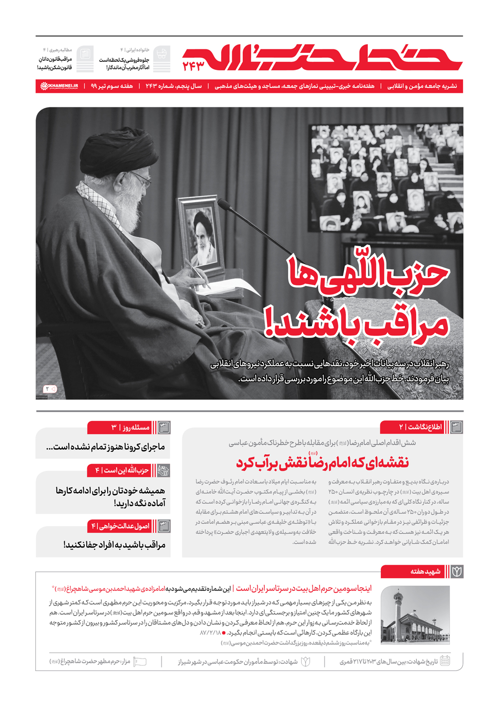 13990412000183 Test NewPhotoFree - خط حزبالله ۲۴۳ | حزباللهیها مراقب باشند!