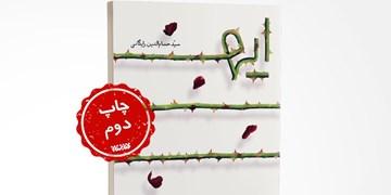 رمان عاشقانه «ایهام» در مدت کوتاه به چاپ دوم رفت