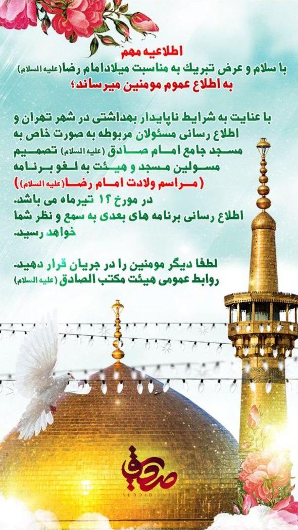13990412000346 Test NewPhotoFree - کرونا، جشن میلاد امام رضا را در هیأت مکتبالصادق لغو کرد