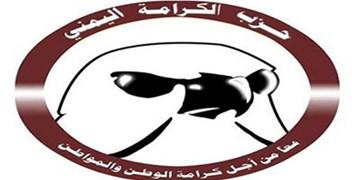 حزب الکرامه یمن اعمال تحریم «سزار» علیه سوریه را محکوم کرد