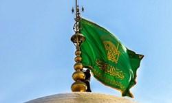 فیلم  تعویض پرچم حرم مطهر حضرت رضا علیهالسلام