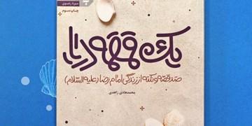 «یک قمقمه دریا»؛ ۱۰۰ قصه و نکته از زندگی امام رضا(ع)
