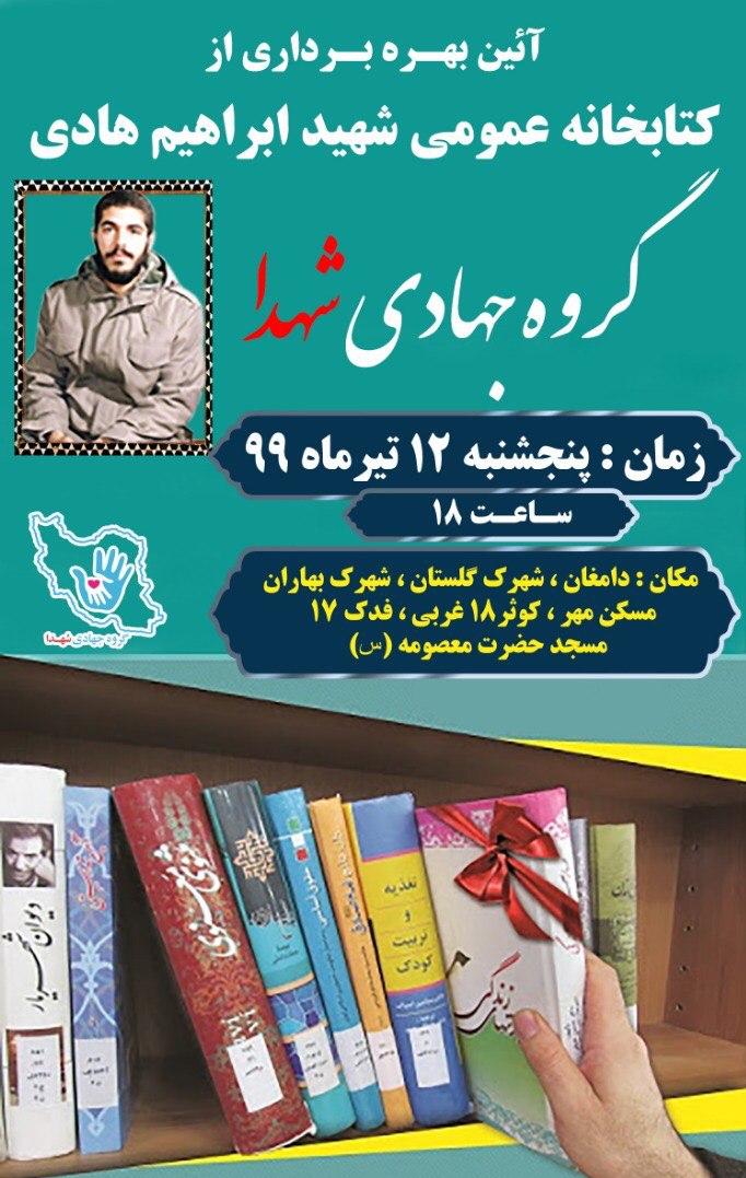 13990413000158 Test NewPhotoFree - افتتاح کتابخانه «شهید ابراهیم هادی» توسط گروه جهادی شهدا + فیلم