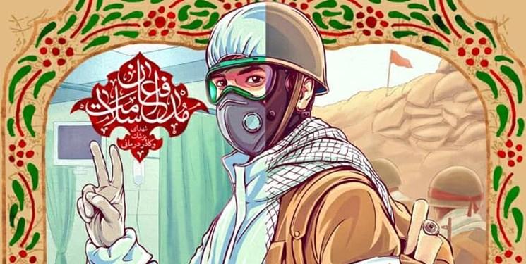 حمید رشیدی مدافع سلامت شهرستان نور به خیل شهدا پیوست