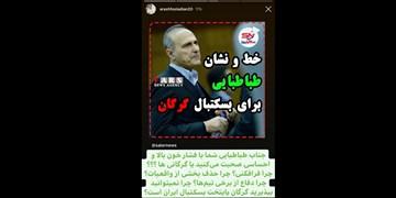 واکنش تند سخنگوی بسکتبال شهرداری گرگان به اظهارات رئیس فدراسیون