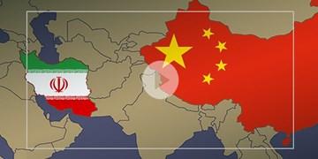 سرخط فارس  فرصت های تفاهم نامه 25 ساله ایران و چین