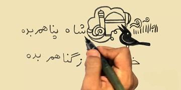 تبریک جالب میلاد امام رضا(ع) به شیوه یک طراح + فیلم