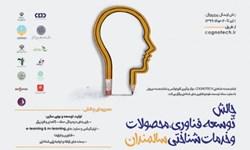 بازیسازان ایرانی برای« سالمندان» بازی میسازند