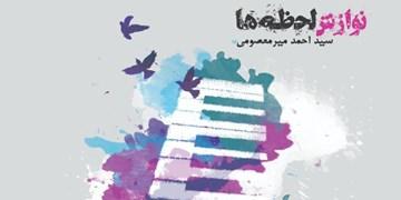 موسیقی میتواند زبان دیپلماسی باشد/دو جایزه جهانی برای آلبوم بی کلام ایرانی