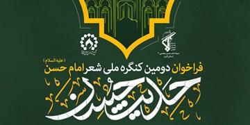 اعلام فراخوان کنگره ملی شعر «حدیث حسن»