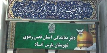 افتتاح نمایندگی آستان قدس رضوی در پارسآباد/ ضرورت ترویج فرهنگ رضوی