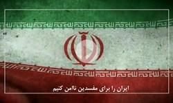 آغاز به کار سامانه سوتزنی در خبرگزاری فارس/ ایران را برای مفسدین ناامن کنیم