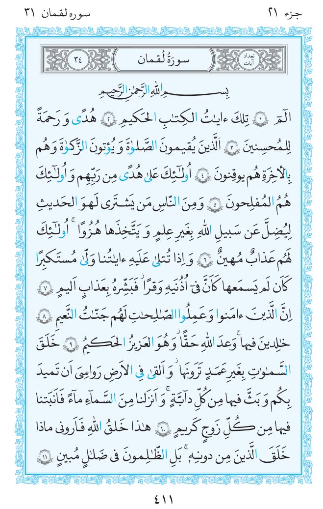 13990415000061 Test NewPhotoFree - ترتیل صفحه ۴۱۱ قرآن با صدای منشاوی+صوت و متن