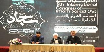 کنگره بینالمللی امام سجاد مجازی میشود/ تشریح کارنامه ۱۰ ساله