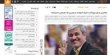 بهجای انتشار ادعای کذب؛ پاسخگوی عملکرد شورای شهر شیراز باشید