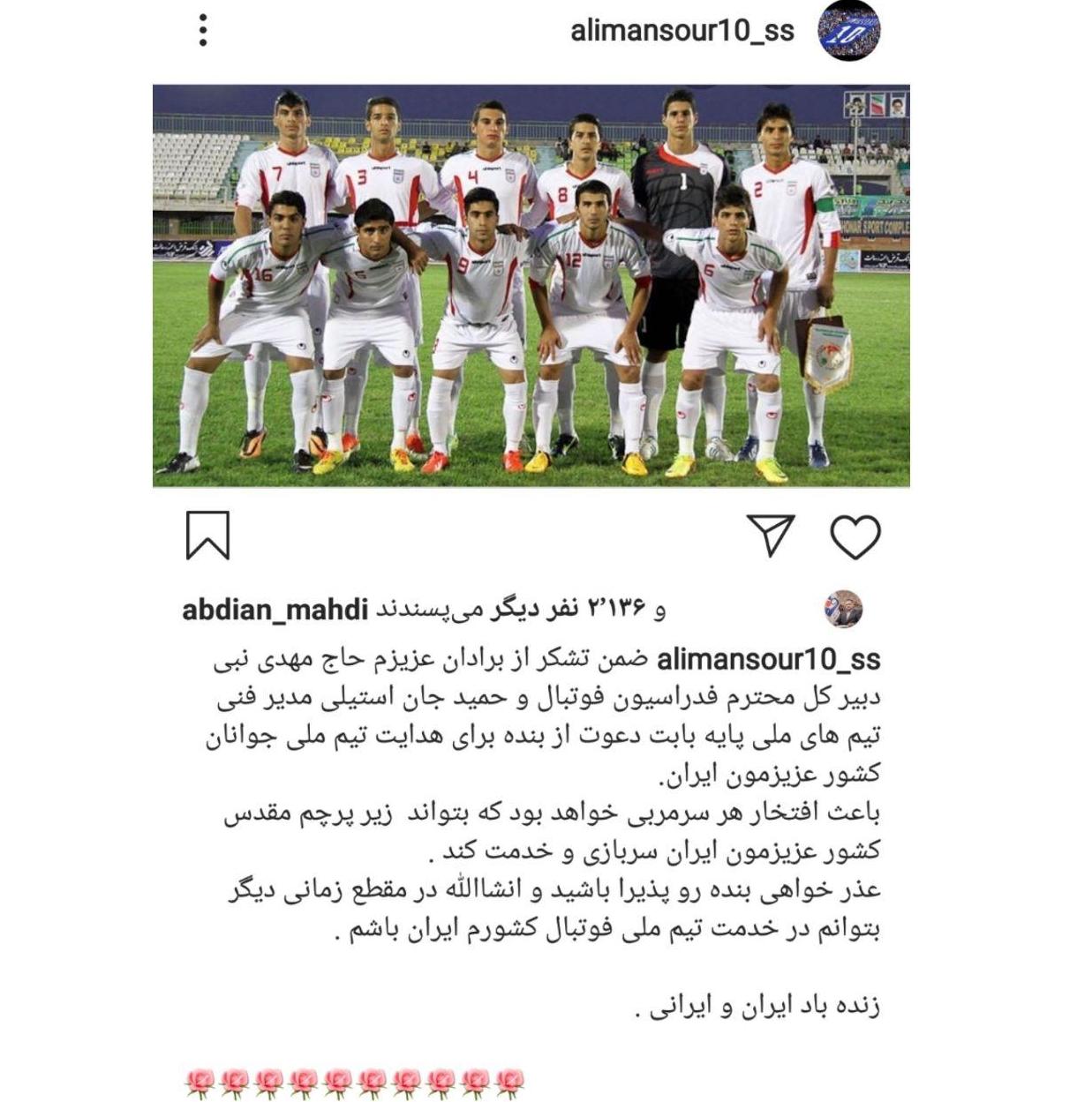 منصوریان هدایت تیم ملی فوتبال جوانان را نپذیرفت