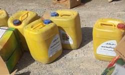 کشف 5 هزار لیتر سم کشاورزی قاچاق در هیرمند