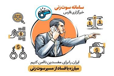 سامانه سوت زنی فارس