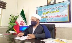 وجود ۳۰۷ کانون فرهنگی و هنری مساجد در استان ایلام/ 24 هزار نفر عضو ثابت در کانونهای فرهنگی هنری مساجد